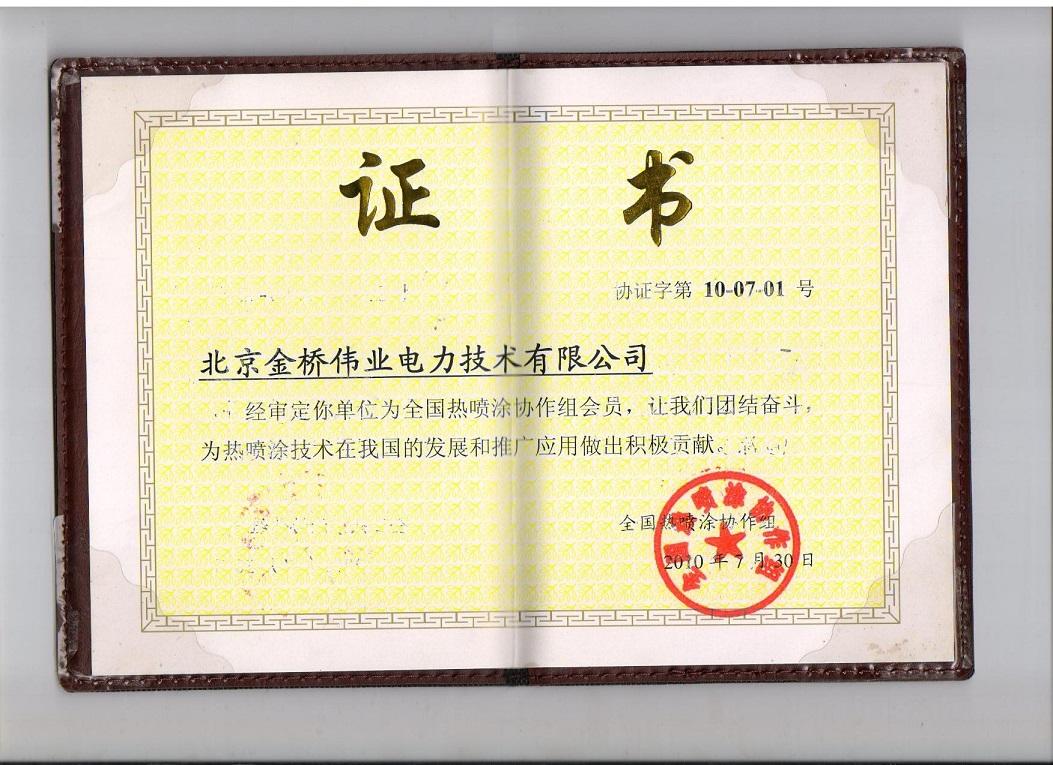 全国热喷涂协作组会员证书