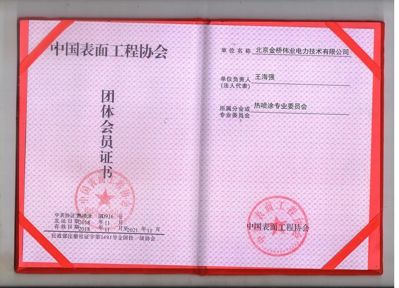 中国热喷涂专业委员会