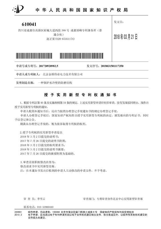 耐磨专利证书